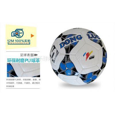 12M正品5号PU手缝足球 标准比赛专用球 5号足球健身耐磨耐踢足球