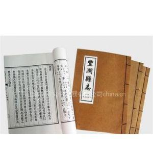 供应地方县志古籍_丰润县志_古籍线装书印制