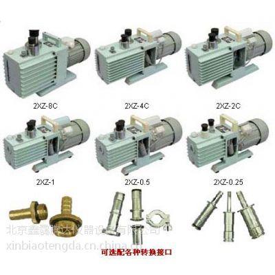 鑫骉多用单相直联旋片真空泵2XZ-0.25型