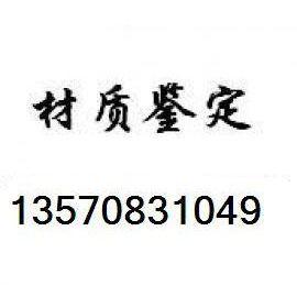 供应玻璃材料配方检测13570831049