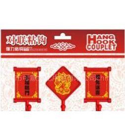 2011年新春对联挂钩,喜庆节日礼品,挂钩礼品