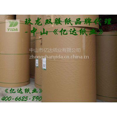 双胶纸玖龙品牌代理-广东中山亿达纸业