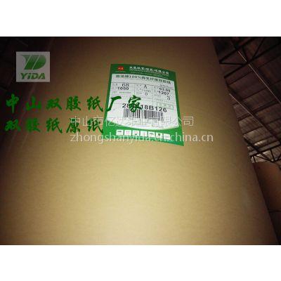 广东中山双胶纸厂家亿达纸业(图)