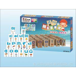 供应思创拼音多米诺   DIY益智玩具   早教用品   热销产品