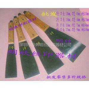 供应不锈钢铲墨刀,扇形调油刀