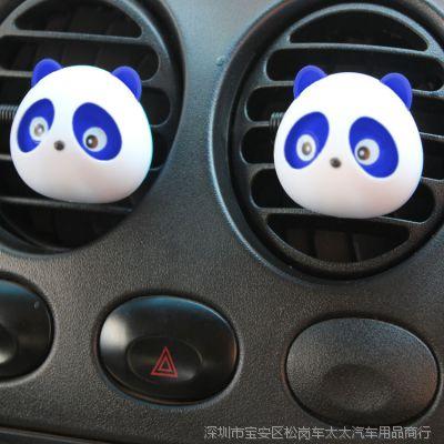 熊猫汽车出风口香水车用风口香水熊猫粒粒香车载香水29-1C\1473