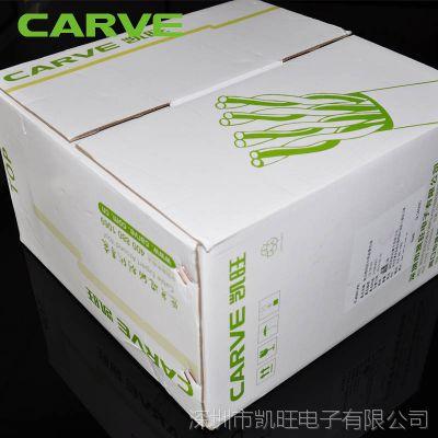 CARVE/凯旺 超五类非屏蔽网络线 家庭装修工程布线 纯铜0.5网线