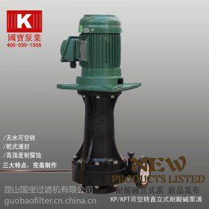 塑宝耐酸碱立式泵,耐高温立式泵,400-030-1558,为客户创造价值