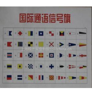供应国际信号旗