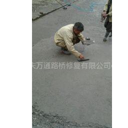 供应水泥混凝土路面的麻面、空鼓、起皮、脱壳、裂缝、露筋快速修补