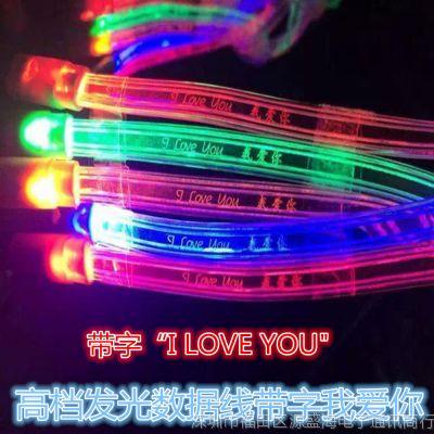 安卓手机数据线 LOVE发光线 超炫七彩LED发光充电数据线 发光线