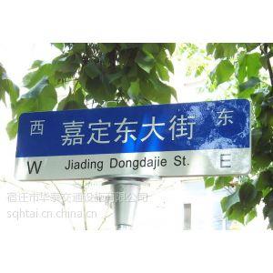供应江西南昌市工程放光膜路指路牌 华泰公司专业生产 80997788