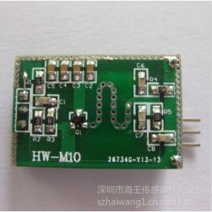 供应微波传感器微波感应模块雷达感应开关微波开关HW-M10