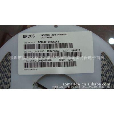 供应EPCOS压敏电阻            B72540T0400K062
