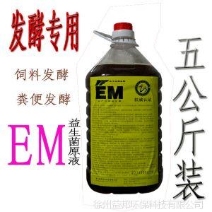 供应永丰EM原露发酵专用型益生菌 日本em菌种原液饲料发酵 粪便处理