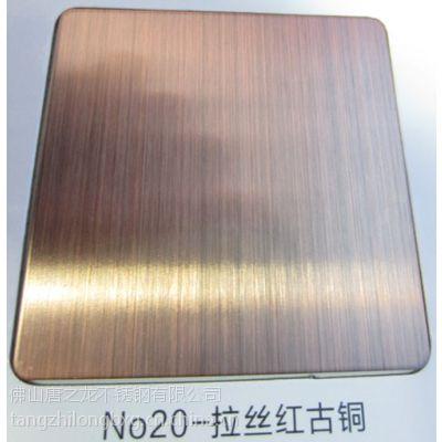 供应拉丝红古铜不锈钢板,红古铜拉丝不锈钢板,304红古铜不锈钢拉丝板产品【供应商】