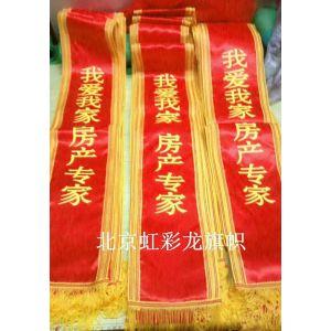 供应广告绶带,产品促销绶带,房地产销售礼仪绶带制作