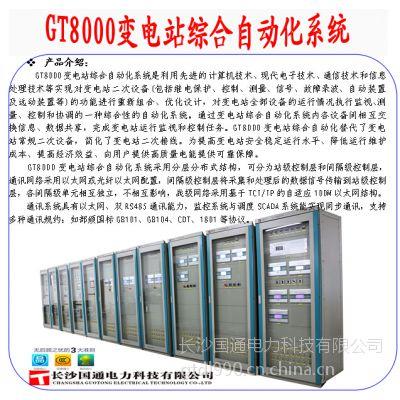 国通电力公司提供新能源项目-生物质发电技改项目 GT8100发电厂综合自动化系统