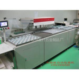 苏州电路板全自动包装机,昆山线路板全自动真空保护包装机,杭州PCB板自动贴体包装机
