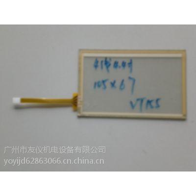 供应4线4.4寸105×67 VT155触摸板现货,触摸板触摸无反应维修