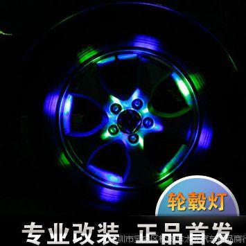 供应太阳能轮毂灯夜视灵 车轮灯风火轮 爆闪汽车车轮灯改装装饰灯