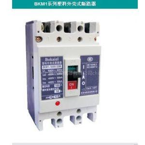 供应BKM1塑料外壳式断路器
