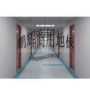 供应学校专业塑胶地板-医院专业塑胶地板-办公室专业塑胶地板
