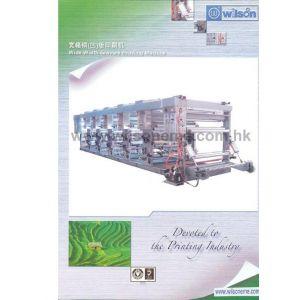 供应宽幅铜(凹)版印刷机