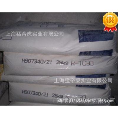 R-TC30钛白粉 亨斯曼RTC30 金红石钛白粉 塑料专用 钛白粉RTC30