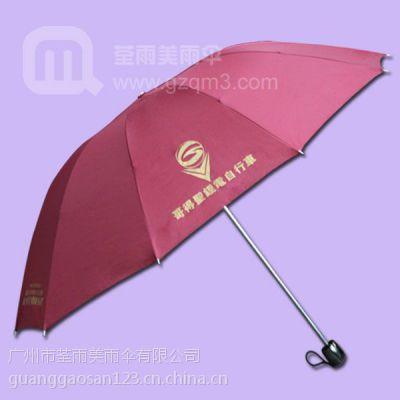 【广州雨伞厂】生产 哥得聖电动车 广告伞 雨伞广告