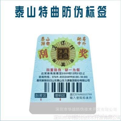 防伪标贴,防伪印刷,标贴印刷,不干胶标签印刷,印刷不干胶
