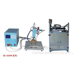 汽车行业led大灯焊接机 电器塑料热熔机