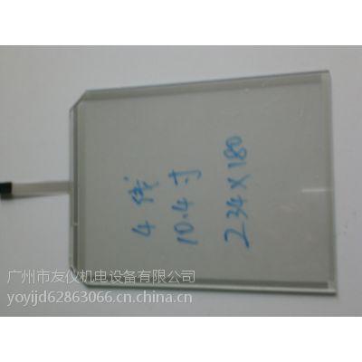 供应4线 10.4寸 234×180触摸板现货,触摸板触摸无反应维修