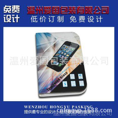 厂家直销 手机钢化玻璃保护膜 保护膜专用高档包装盒