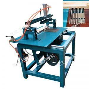 元成创开槽机 音箱开槽 木工铣槽机 材料挖槽