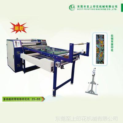 供应织带热转印机拉链热转印机腰带热转印机