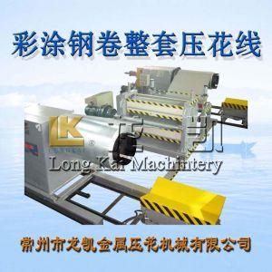 龙凯机械 供应彩涂钢卷整套压花线 彩钢压花机 铝板压花生产线