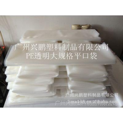 供应塑料PE透明袋 出厂价包装袋 PE塑料薄膜袋 、大胶袋、大尺寸