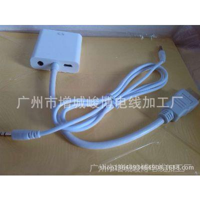 供应【厂家直销】HDMI转VGA转接器hdmi to vga带音频 转接线 切换器