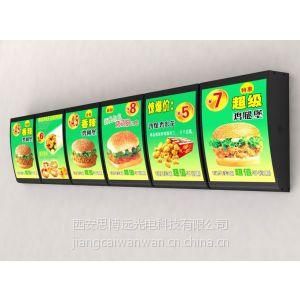 供应内蒙肯德基灯箱 麦当劳灯箱 快餐灯箱 点餐灯箱 拉布灯箱