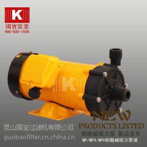 供应安徽高温磁力泵,国宝耐酸碱磁力驱动泵,电子、化工、皮革、染整