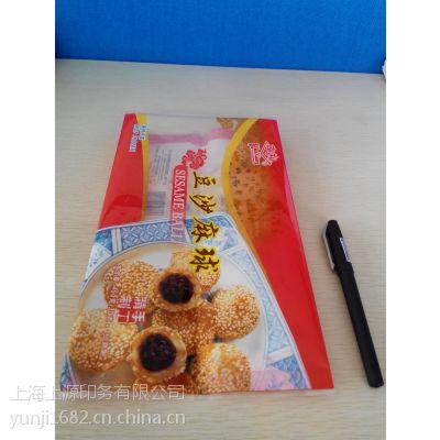 豆沙金麻球彩印复合包装袋 两层结构烫封牢固不破袋不皱褶 可加工定制