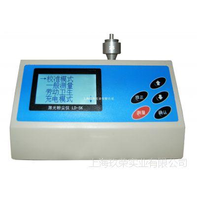 LD5k在线监测粉尘仪 台式在线粉尘浓度检测仪| 售后维护