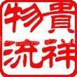 供应上海到海南物流专线,上海至海南专线运输 物流公司 红酒托运