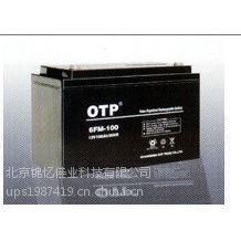 供应施耐德电气专用蓄电池OTP蓄电池锦忆佳业有售/OTP6FM100AH参数