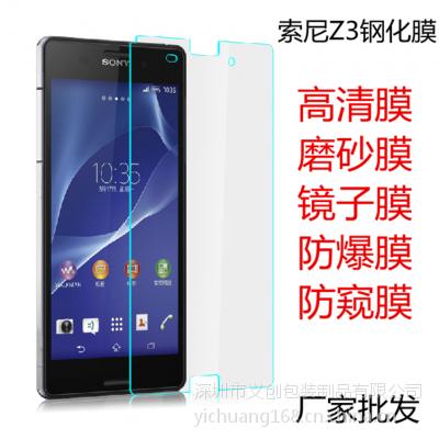 供应索尼Sony Xperia Z3手机保护贴膜 索尼Z3手机贴膜 手机钢化玻璃膜
