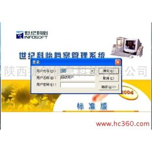供应世纪科怡档案管理系统标准单机版
