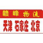 供应上海到天津危险品保温运输-门到门取送,点对点服务
