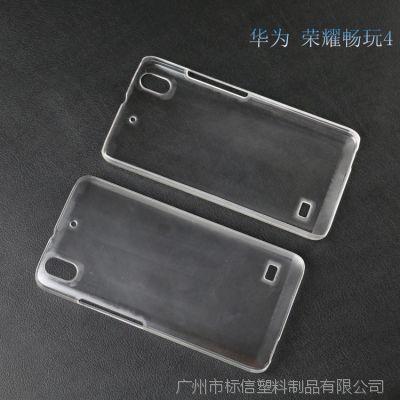 华为 荣耀畅玩4/C8817D手机套 保护壳 透明硬壳 进口纯PC原料制作