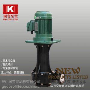供应液下泵价格 国宝立式液下泵 可配合过滤器使用 0512-57818818